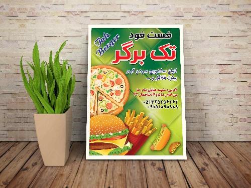 2051869 - طرح لایه باز تراکت ساندویچ و پیتزا فروشی