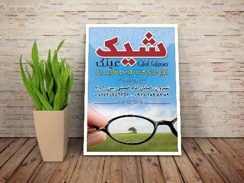 2052161 - طرح لایه باز تراکت عینک فروشی